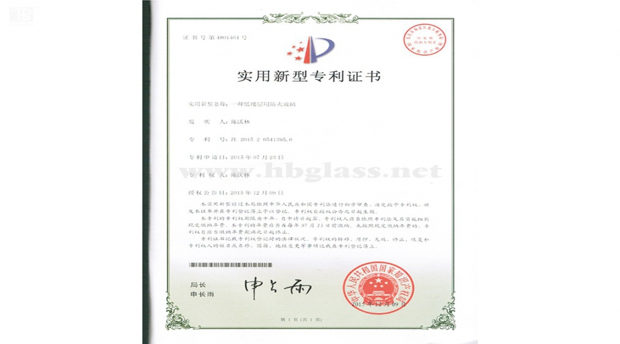 Patent Certificate - Fireproof Glass for Low Floor