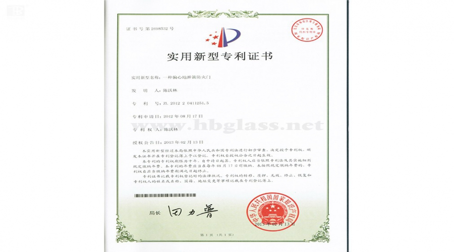 A Patent Certificate for Eccentric Ground Spring Fire-proof Glass Door