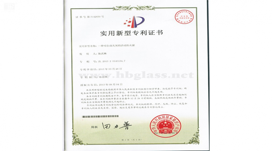 A Patent Certificate for Active Fire-proof Window with Automatic Closing