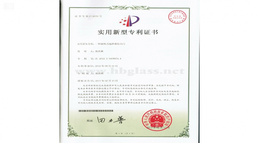 A Patent Certificate of Magnetically Suction Ground Spring Fire-proof Door