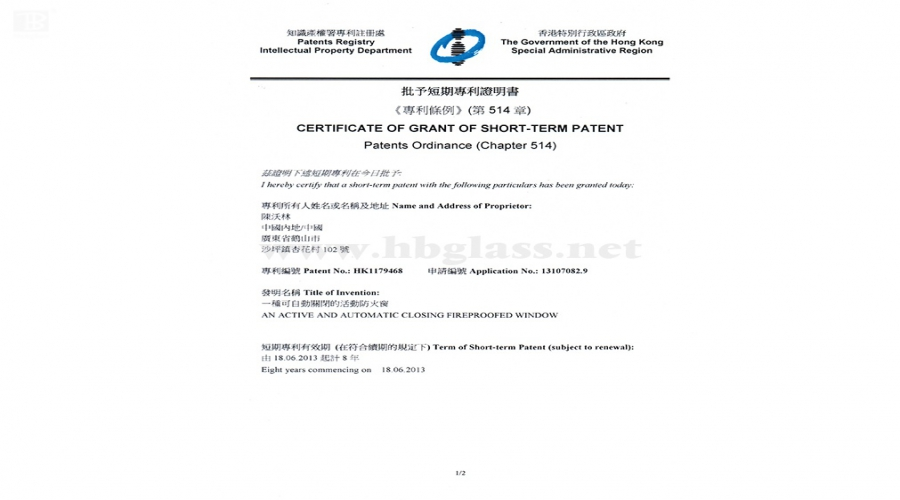 Hong Kong Patent Certificate for Automatic Closing of Active Fire-proof Window