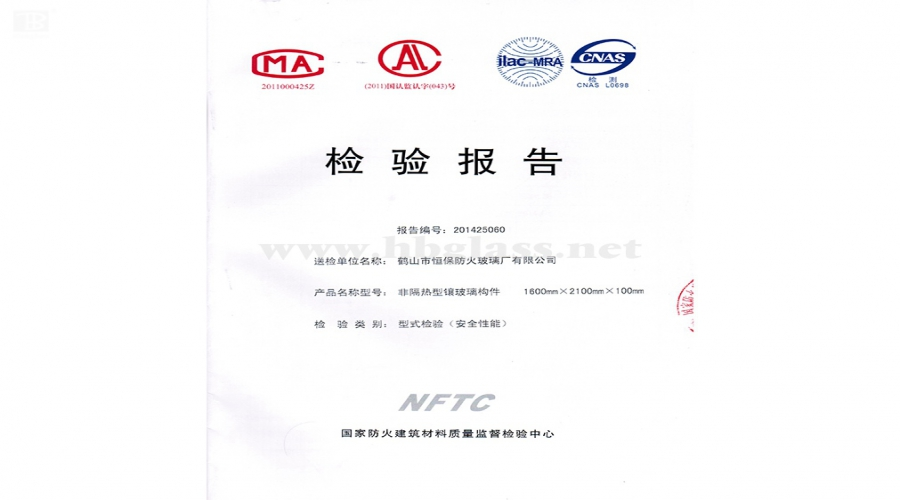 Inspection Report of 2014 8mm Non-insulating Glass-inlaid Components