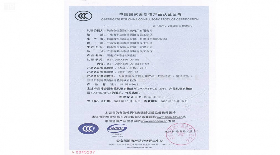 YCB-1200X650-DG-fb1(6mm) CCC Certificate for Fixed Smoke Retaining Vertical Wall
