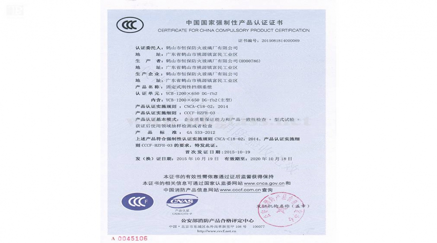YCB-1200X650-DG-fb2(8mm) CCC Certificate for Fixed Smoke Retaining Vertical Wall